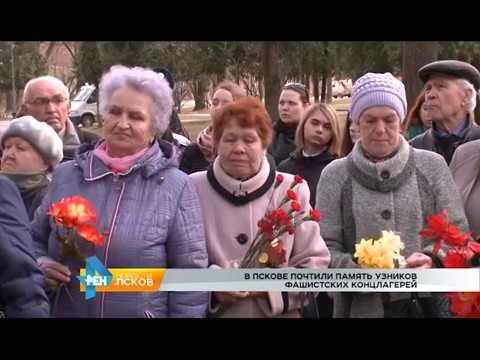 Новости Псков 11.04.2017 # Митинг памяти узников концлагерей