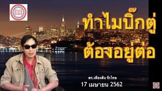 """ทำไม """"บิ๊กตู่"""" จึงอยากอยู่ต่อ???  โดย ดร. เพียงดิน รักไทย 17 เมษายน 2562"""