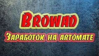 BROWAD -  Заработок на автомате