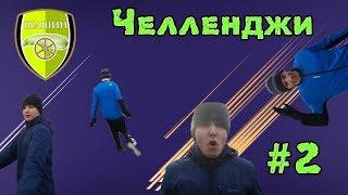 ЭПИЧНЫЙ 5 SHOT!!! [Челленджи. #2. Пётр vs Кирибек]