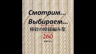 Японские узоры вязания. Часть 1.Японская книга 260 узоров спицами.   🙋Вязание с Аленой Никифоровой❤