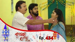 Kunwari Bohu | Full Ep 434 | 28th Feb 2020 | Odia Serial – TarangTV