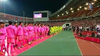 ฟุตบอล 46 ปี ช่อง 3 Full Match | มหกรรมฟุตบอล 46 ปี ภารกิจรัก | TV3 Official