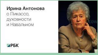 Ирина Антонова о Пикассо, духовности и Навальном
