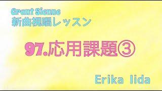 飯田先生の新曲レッスン〜応用問題3〜のサムネイル