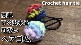 【100均毛糸】簡単☆すぐできる可愛いヘアゴム作ってみました☆