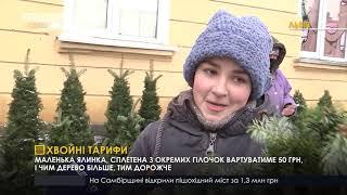 Правда тижня за 29.12.2018 на ПравдаТУТ Львів
