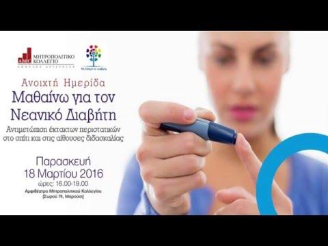Ασθένειες των γεννητικών οργάνων που σχετίζονται με το διαβήτη