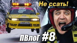 ПВлоГ #8 Тимон vs Ралли (Дрифт такси валит по Карелии)
