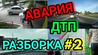 АВАРИЯ, ДТП, РАЗБОРКА#2
