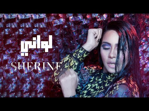 Sherine - Lawany | شيرين - لواني