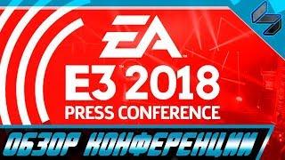 Обзор E3 2018 - Конференция EA Play 2018 - Анонс Новых Игр