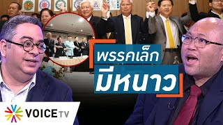 Talking Thailand - 'ส.ส.อนาคตใหม่' เนื้อหอม รบ.จ่อเติมเสียงปริ่มน้ำ..ไม่แจกกล้วยพรรคเล็ก