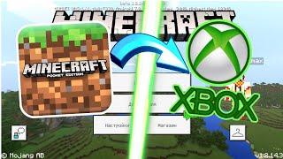 КАК ВОЙТИ В Xbox Live В Minecraft pe 1.6.2 - 1.8.0.8!