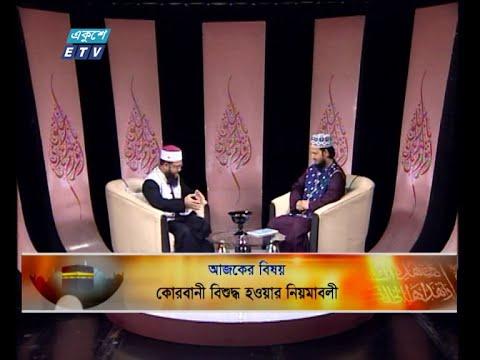 Islami Jiggasha || ইসলামী জিজ্ঞাসা || কোরবানী বিশুদ্ধ হওয়ার নিয়মাবলী || 31 July 2020 || ETV Religion