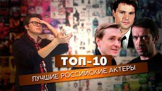 ТОП-10. Лучшие российские актеры