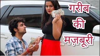 गरीब Vs अमीर   गरीब की मज़बूरी   गरीब और अमीर दोस्त की कहानी   Qismat   Chulbul videos
