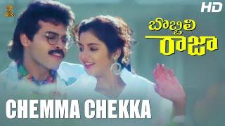 Chemma Chekka Full HD Video Song   Bobbili Raja Telugu HD Movie   Venkatesh   Divya Bharati