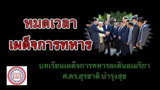 """หมดเวลา """"  เ ผ ด็ จ ก า ร  ทหาร """"  ::  คันฉ่อง ส่องไทย    Feb 22, 2019"""