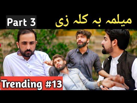 Lockdown Melma part 3 |Zindabad vines| 2020 Pashto Funny video