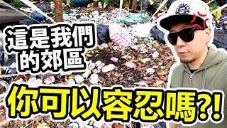 去河上鄉吃豆腐花... 卻見到充滿垃圾的郊外?!