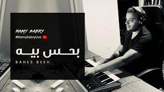 تحميل اغاني Ramy Sabry - Bahes Beeh Live | رامي صبري - بحس بيه MP3