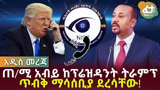 A message to Dr. Abiy from Trump