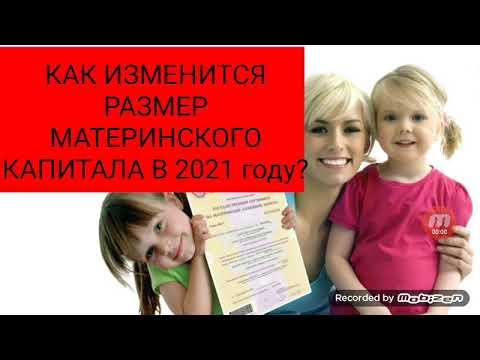КАК ИЗМЕНИТСЯ РАЗМЕР МАТЕРИНСКОГО КАПИТАЛА В 2021 году?