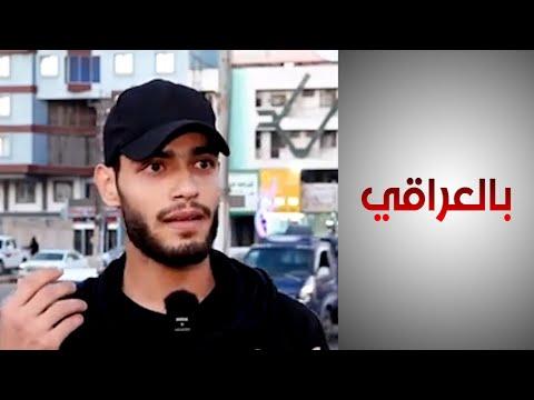 شاهد بالفيديو.. بالعراقي - آراء عدد من المواطنين حول الديمقراطية في العراق