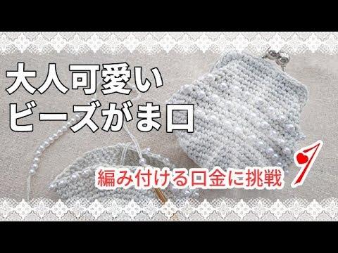 編み付けるタイプの口金で大人可愛い「ビーズがま口」ラメの糸で編みます(その1)