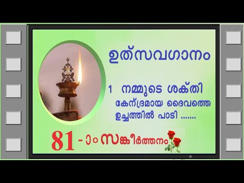 Beaches] Psalms 23 malayalam poc bible