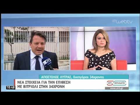 Α.Λύτρας -Δικηγόρος 34χρονης : Νέα στοιχεία για την επίθεση με βιτριόλι | 27/05/2020 | ΕΡΤ