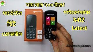 Micromax X920 latest Feature Phone - ฟรีวิดีโอออนไลน์ - ดู