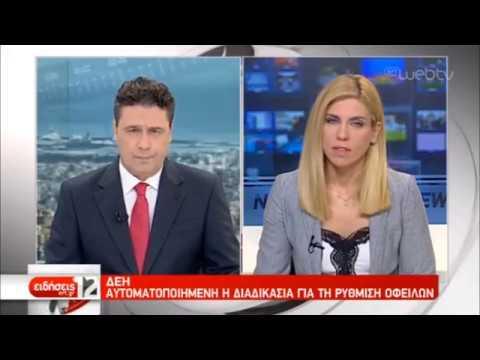 Από σήμερα η ρύθμιση των ληξιπρόθεσμων οφειλών της ΔΕΗ   01/10/2019   ΕΡΤ