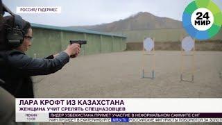 Стреляет не только глазками: Лара Крофт из Казахстана тренирует спецназовцев