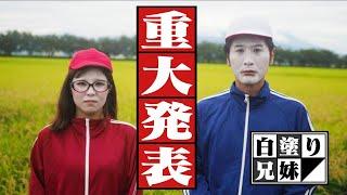重大発表/白塗り兄妹の大冒険#28