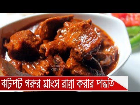 কোরবানির গরুর মাংস রান্না করুন মাত্র ২০ মিনিটে! Easy Beef Cooking Recipe
