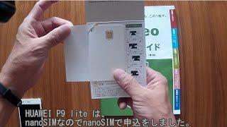 HUAWEI P9 Lite ②mineo SIM 設定編 - Setting SIM Card (SIMフリー スマホ ファーウェイ MVNO)
