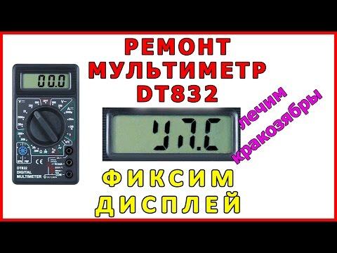 Ремонт мультиметра DT832 дисплей и кракозябры устраняем Multimeter repair screen fix