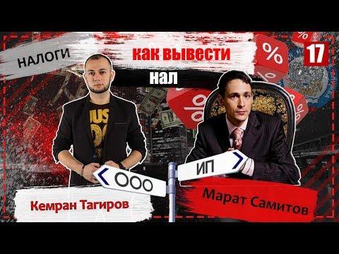 ООО или ИП   Наличка и как ГРАМОТНО обналичить   Налоги и бухучет