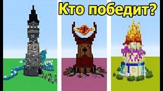 ИГРА №3 - БИТВА СТРОИТЕЛЕЙ за 3000 РУБЛЕЙ! РАУНД №2