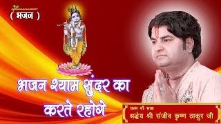 Bhajan Shyam Sundar Ka Karte Rahoge || Shri Sanjeev Krishna Thakur Ji