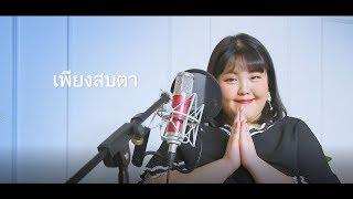 Yang Soo Bin) 처음으로 불러보는 태국노래!! เพียงสบตา Ost. เพียงสบตา Cover