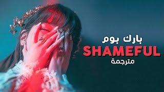 Park Bom - Shameful / Arabic sub | أغنية بارك بوم / مترجمة