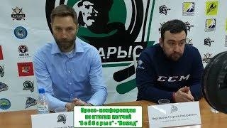 Пресс- конференция по итогу шестого матча «Бейбарыс» - «Номад»