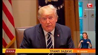 Трамп задкує – Вікна-новини – 18.07.2018
