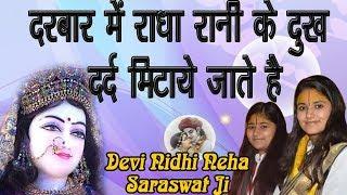 दरबार में राधा रानी के दुःख दर्द मिटाये जाते हे  Devi Nidhi Neha Saraswat