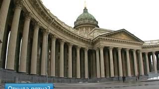 Гепардовый окрас Казанского собора привлек внимание жителей Петербурга.