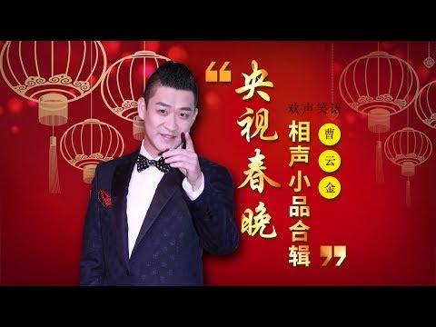 欢声笑语·春晚笑星作品集锦:曹云金   CCTV春晚