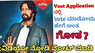 How to Vote in voot app for Bigg Boss 6 Kannada